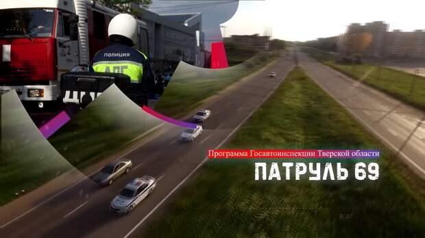 Тверские автоинспекторы рассказали о нетрезвых и лишенных прав водителях