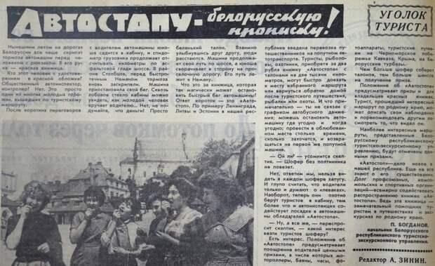 Заметка об автостопе в газете «Знамя юности» за 1962 год  СССР, автостоп