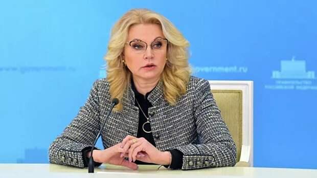 Голикова рассказала о ситуации с индийским штаммом коронавируса