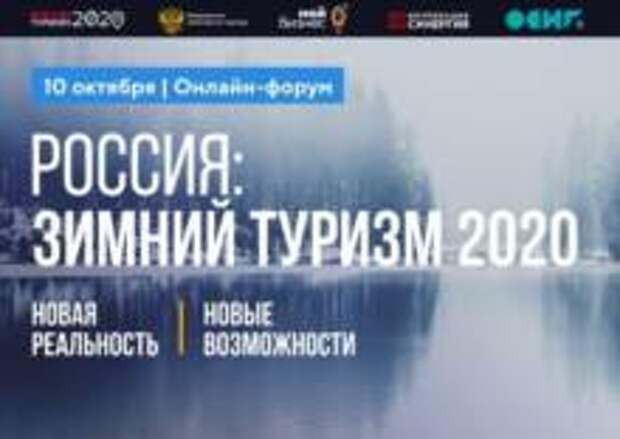 Онлайн-форум «Россия: Туризм-2020. Зимний Сезон»