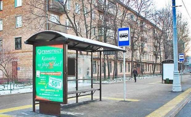 остановка, фото: мос. ру