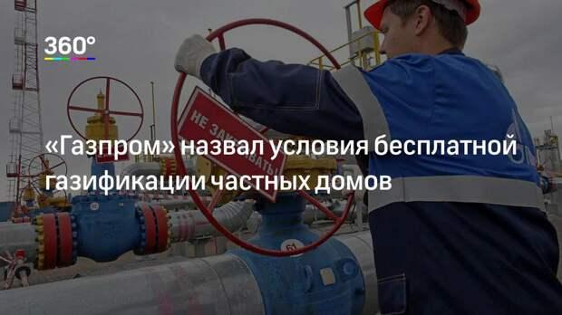 «Газпром» назвал условия бесплатной газификации частных домов