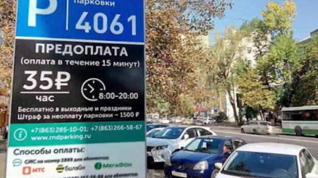 Оператор платных парковок в Ростове-на-Дону в2020 г увеличил убыток до40млн рублей