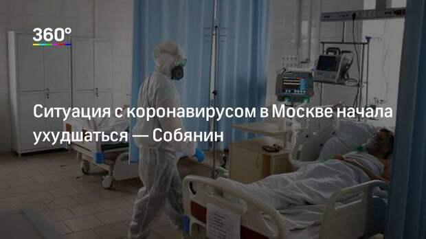 Ситуация с коронавирусом в Москве начала ухудшаться— Собянин