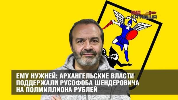 Ему нужней: архангельские власти поддержали русофоба Шендеровича на полмиллиона рублей