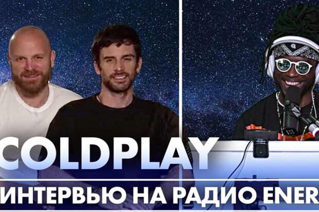 """ЭКСКЛЮЗИВ: Coldplay в гостях у """"Шоу с чёрным перцем"""""""
