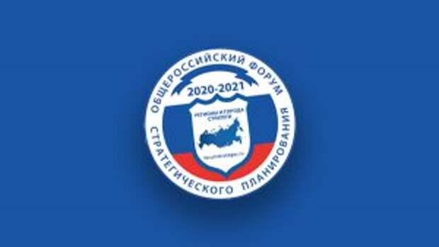 День первый. Форум стратегов 2020-2021 начинает свою работу в Санкт-Петербурге