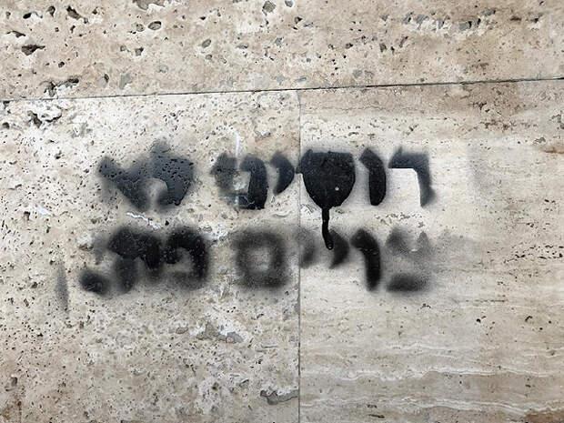 Антисемитизм без границ (3) (11 статей)