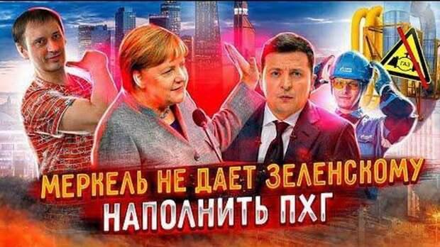 Меркель не даёт Зеленскому наполнить его ПХГ. Россия – газоколонка не обязана всех кормить
