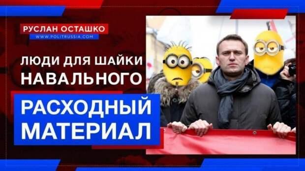 Для шайки Навального люди – это расходный материал