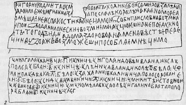 Новгородские берестяные грамоты № 286 и 278