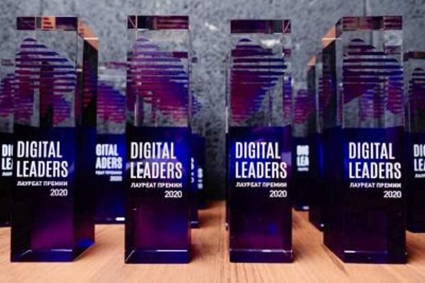 Премия Digital Leaders впервые выявила лучшие проекты в сфере цифровизации