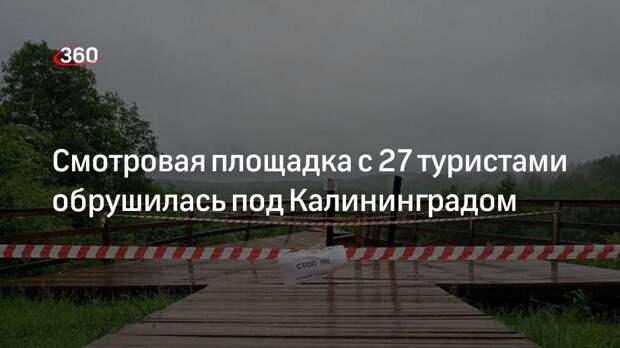 Смотровая площадка с 27 туристами обрушилась под Калининградом
