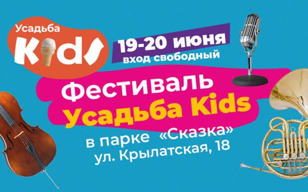 Фестиваль Усадьба Kids