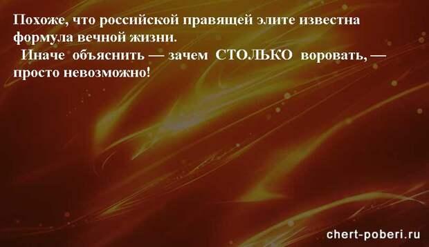 Самые смешные анекдоты ежедневная подборка chert-poberi-anekdoty-chert-poberi-anekdoty-16540230082020-9 картинка chert-poberi-anekdoty-16540230082020-9