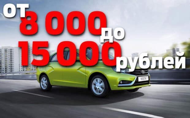 С Новым годом: АВТОВАЗ поднял цены на Лады