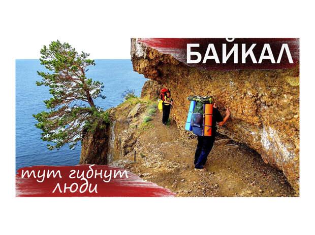 Смертельная тропа Байкала.