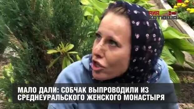Мало дали: Собчак выпроводили из Среднеуральского женского монастыря