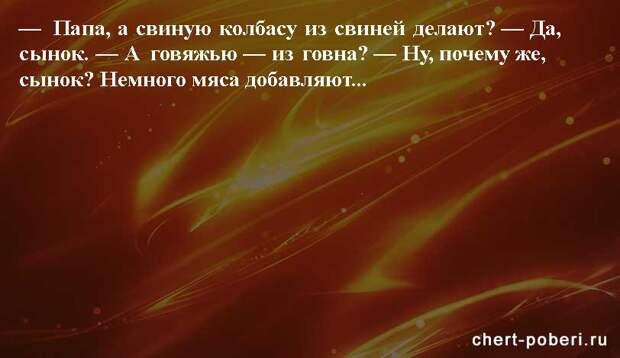 Самые смешные анекдоты ежедневная подборка chert-poberi-anekdoty-chert-poberi-anekdoty-43580311082020-8 картинка chert-poberi-anekdoty-43580311082020-8