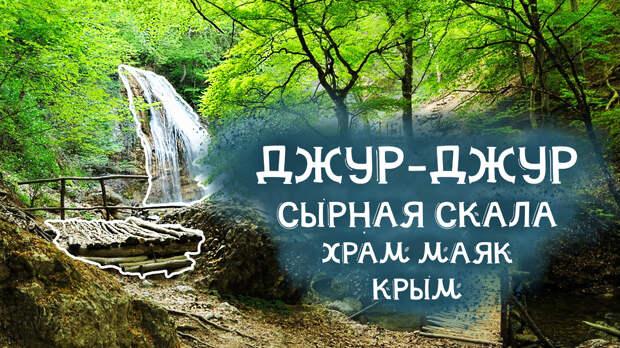 Водопад Джур-Джур   Храм маяк   Сырная скала
