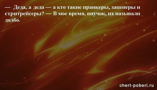 Самые смешные анекдоты ежедневная подборка chert-poberi-anekdoty-chert-poberi-anekdoty-16540230082020-19 картинка chert-poberi-anekdoty-16540230082020-19