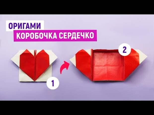 Оригами коробочка Валентинка сердце из бумаги на день Валентина / Как сд...