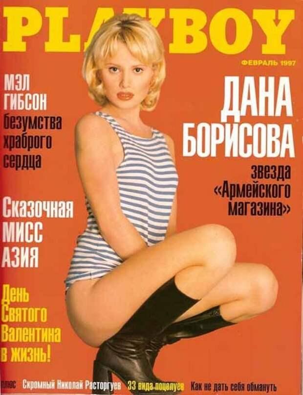 Российские звезды на обложках Playboy 90-х годов