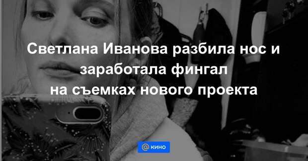 Светлана Иванова посетовала на фингал и разбитый на съемках нос