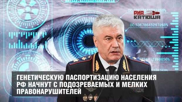 Генетическую паспортизацию населения РФ начнут с подозреваемых и мелких правонарушителей