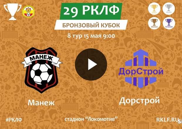 29 РКЛФ Бронзовый Кубок Манеж - Дорстрой 0:3