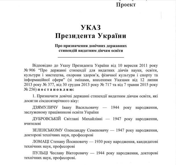 Зеленскому не дали назначить своему отцу пожизненную стипендию