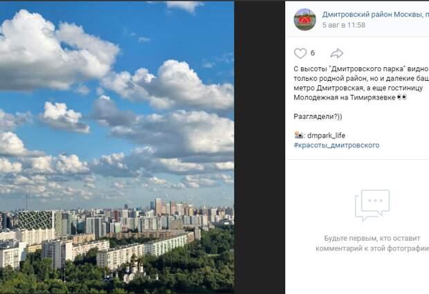 Фото дня: Дмитровский с высоты птичьего полёта