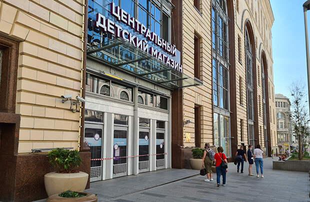 Гром среди ЦДМ. Магазин на Лубянке закрыли после массовой автограф-сессии