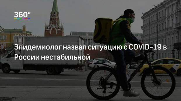 Эпидемиолог назвал ситуацию с COVID-19 в России нестабильной