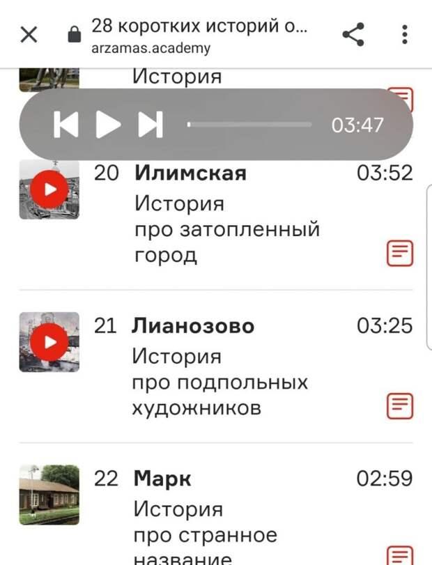 Аудиогид об истории станций Лианозово и Марк запустили в электричках
