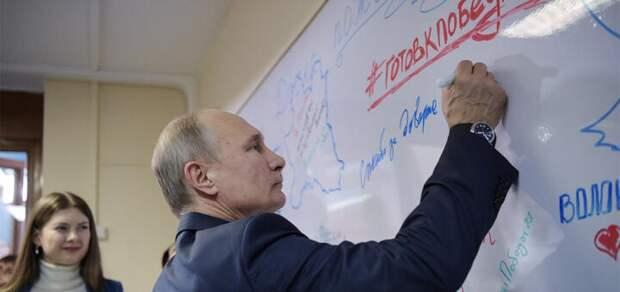 Путин добился, чего хотел