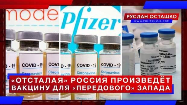 «Отсталая» Россия произведёт вакцину для «передового» Запада