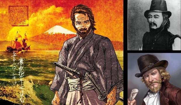 Максим Новичков. Первый самурай-иностранец Уильям Адамс