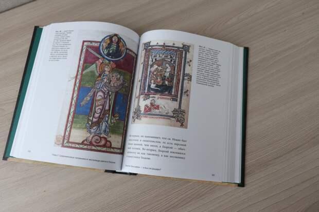 Открыл книгу «Чистилище святого Патрика» и обалдел