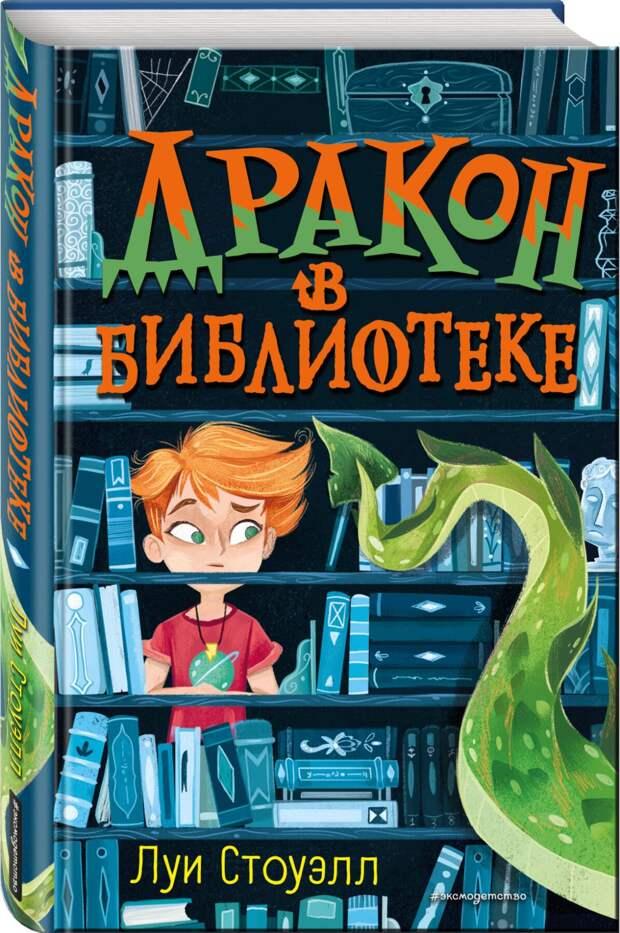 Книги, с которыми ребёнок полюбит чтение