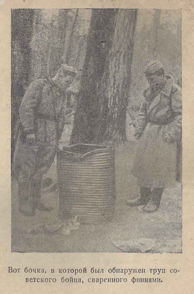 О преступлениях маннергеймовцев на оккупированной территории СССР (18+)
