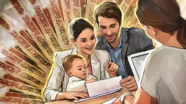 Государство оказывает поддержку семьям с детьми