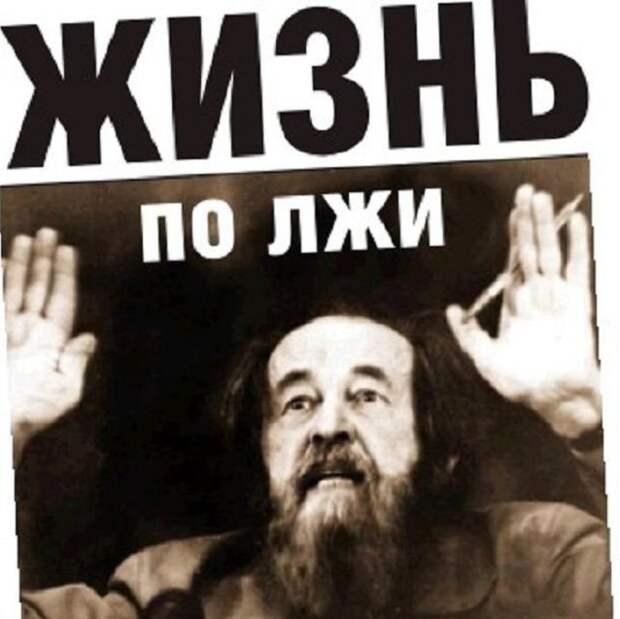 Профессия – предатель: либералы и их кумир Солженицын