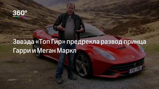 Звезда «Топ Гир» предрекла развод принца Гарри и Меган Маркл