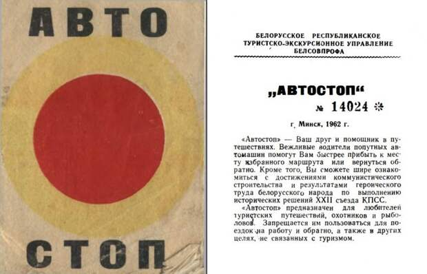 Книжка «Автостопа» Белорусской ССР за 1962 год. СССР, автостоп