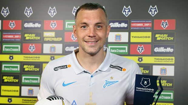 Дзюба стал лучшим бомбардиром чемпионата России по футболу