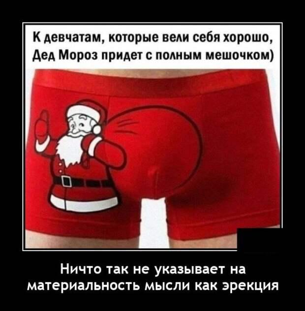 Демотиватор про подарки