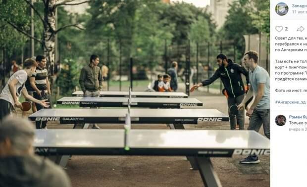 """Фото дня: пинг-понг в парке """"Ангарские пруды"""""""