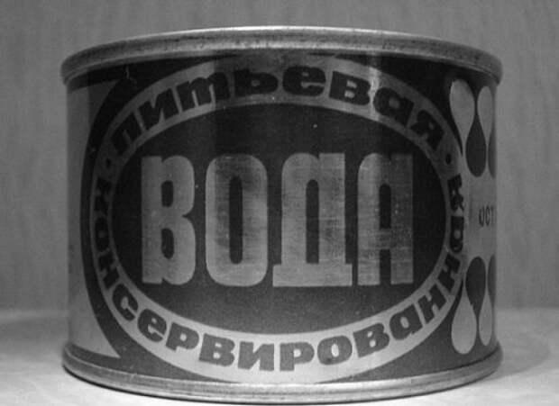 Кто в СССР пил консервированную воду