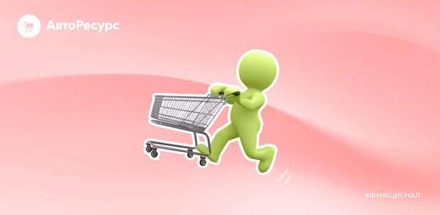 Как повысить лояльность покупателей интернет-магазина запчастей?